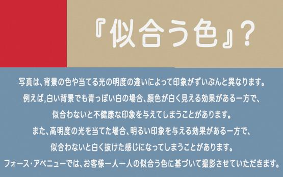 似合う色2_top.jpg